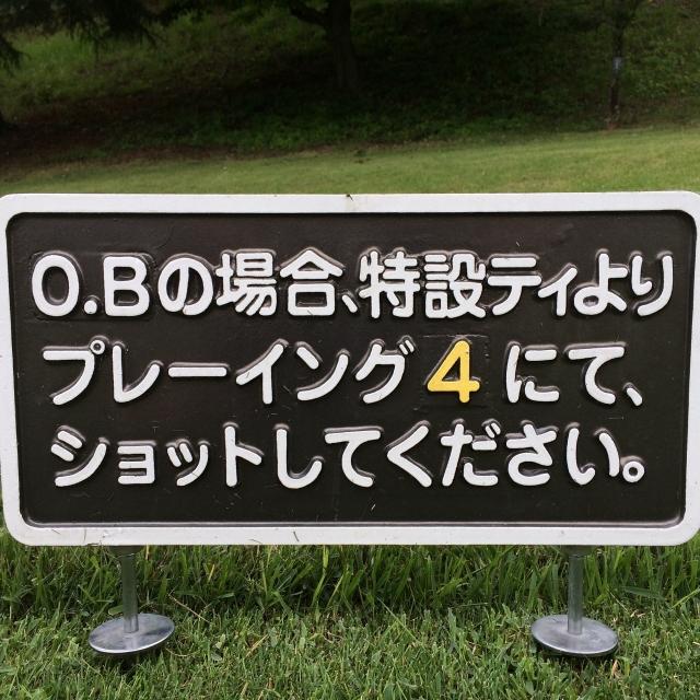 ゴルフのobなどのペナルティでの打数の数え方を覚えよう!