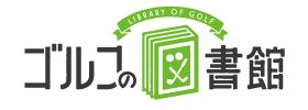 ゴルフの図書館