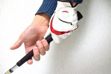 ゴルフスイングで重要なのは手首を柔らかくして力を抜くこと